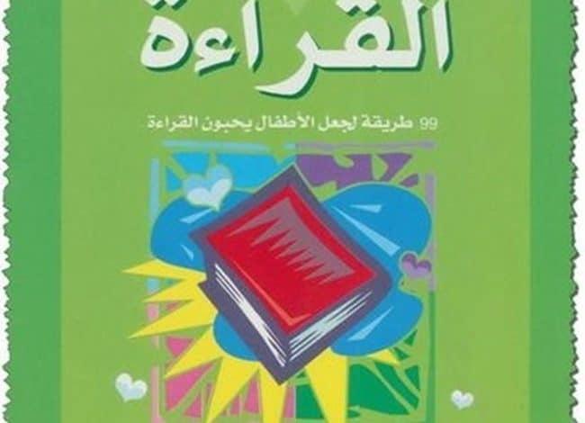 Photo of كتاب حب القراءة 99 طريقة لجعل الأطفال يحبون القراءة PDF
