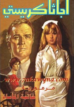 Photo of كتاب خاتمة المأساة PDF