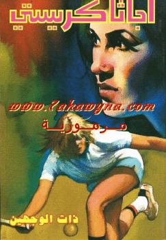 Photo of كتاب ذات الوجهين PDF