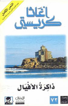 Photo of كتاب ذاكرة الأفيال PDF