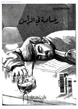 Photo of كتاب رصاصة في الرأس PDF