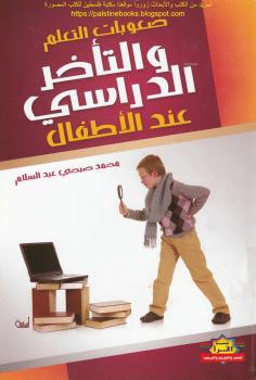 Photo of كتاب صعوبات التعلم والتأخر الدراسي عند الأطفال PDF