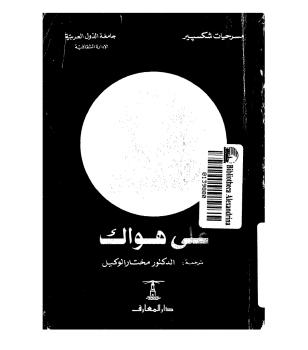 Photo of كتاب على هواك PDF