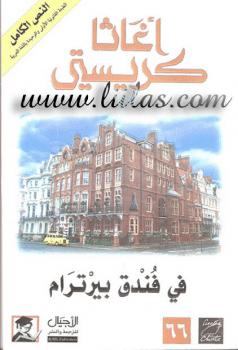 Photo of كتاب في فندق بيرترام PDF