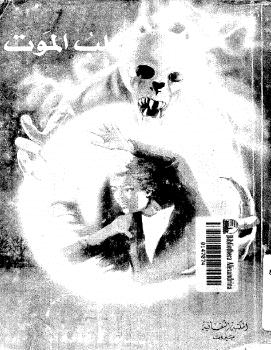 Photo of كتاب كلب الموت PDF
