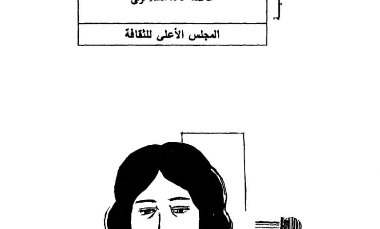 Photo of كتاب كلوديوس PDF لشيكسبير
