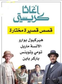 Photo of كتاب مجموعة قصص مختارة PDF