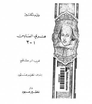 Photo of كتاب هنري السادس ج1&ج2 PDF