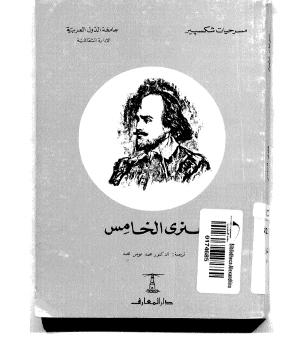 Photo of كتاب هنري الخامس PDF