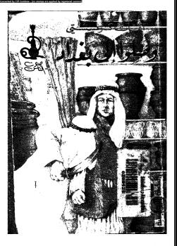 Photo of كتاب وصلوا إلى بغداد PDF