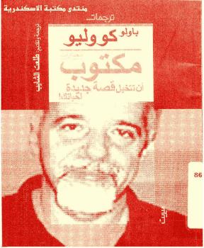 Photo of كتاب مكتوب PDF للكاتب باولو كويلو