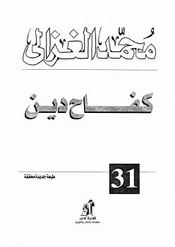 Photo of كتاب كفاح دين PDF للغزالي