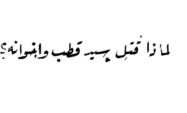 Photo of كتاب لماذا قتل سيد قطب واخوانه PDF