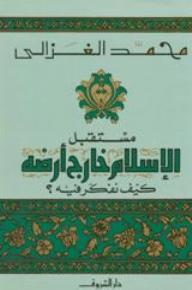 Photo of كتاب مستقبل الاسلام خارج ارضه PDF