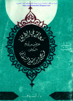Photo of كتاب معالم في الطريق PDF