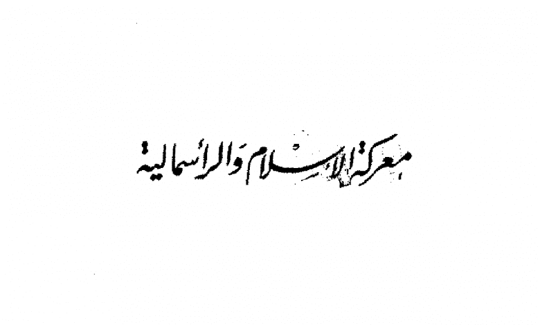Photo of كتاب معركة الإسلام والرأسمالية PDF