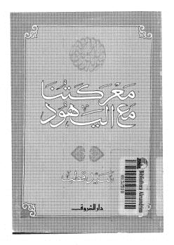 Photo of كتاب معركتنا مع اليهود PDF