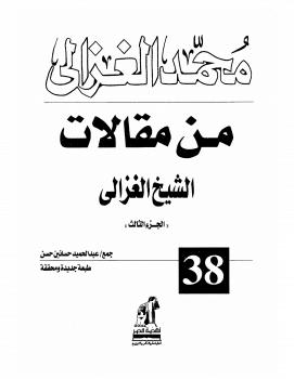 Photo of كتاب من مقالات الغزالي ج3 PDF