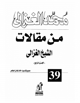 Photo of كتاب من مقالات الغزالي ج4 PDF