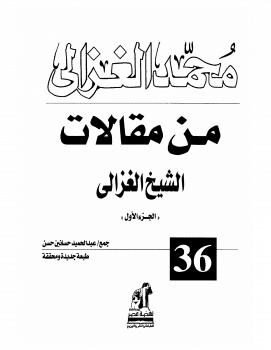 Photo of كتاب من مقالات الغزالي ج1 PDF