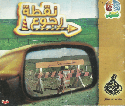 Photo of كتاب نقطة رجوع PDF