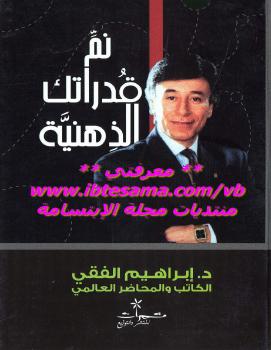 Photo of كتاب نمِّ قدراتك الذهنية PDF