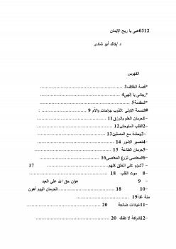 Photo of كتاب هبي ياريح الإيمان PDF