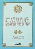 Photo of كتاب هذا الدين PDF