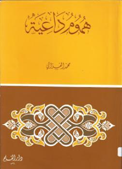Photo of كتاب هموم داعية PDF