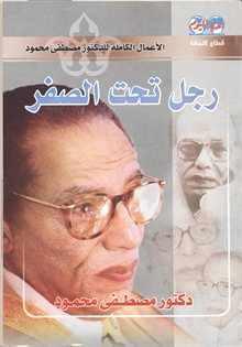 Photo of كتاب رجل تحت الصفر PDF
