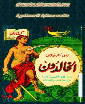 Photo of كتاب الخالدون لديل كارنيجي PDF