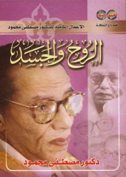 Photo of كتاب الروح والجسد PDF