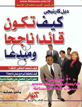 Photo of كتاب كيف تكون قائدا ناجحا ومبدعا PDF