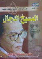 Photo of كتاب المسيخ الدجال PDF