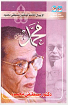 Photo of كتاب محمد صلى الله عليه وسلم PDF