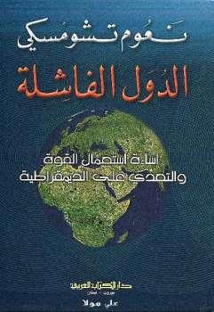 Photo of كتاب الدولة الفاشلة لنعوم تشومسكي PDF