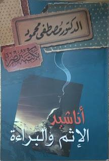 تحميل كتاب المستحيل لمصطفى محمود