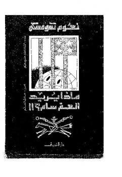Photo of كتاب ماذا يريد العم سام PDF