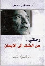 Photo of كتاب رحلتي من الشك الي الايمان PDF