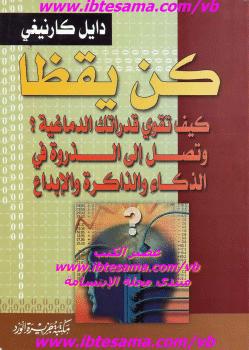 تحميل كتاب كن يقظا ديل كارنيجي pdf