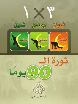 Photo of كتاب 90 يوم ثورة PDF