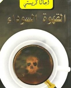 Photo of كتاب القهوة السوداء PDF