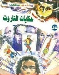 Photo of كتاب أسطورة أوراق التاروت PDF