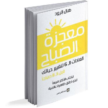Photo of كتاب معجزة الصباح