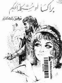Photo of كتاب براكسا أو مشكلة الحكيم