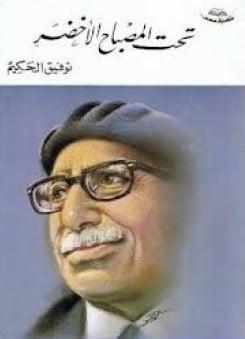 Photo of كتاب تحت المصباح الأخضر