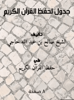 Photo of جدول لحفظ القران الكريم PDF