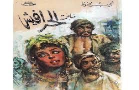 Photo of رواية ملحمة الحرافيش PDF