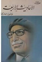 Photo of كتاب الأحاديث الأربعة