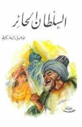 Photo of كتاب السلطان الحائر